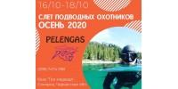 Зліт підводних мисливців ОСІНЬ 2020
