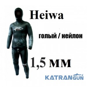 Гидрокостюм для фридайвинга XT Diving Pro Heiwa 1,5 мм; голый / нейлон