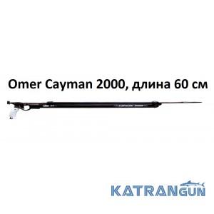 Арбалет для подводной охоты Omer Cayman 2000, длина 60 см