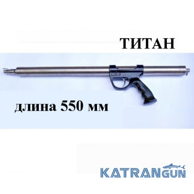 Пневмат для подводной охоты Этелис 550; титан