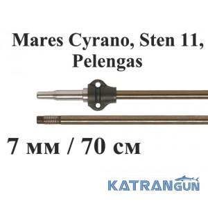 Гарпун для підводного рушниці Salvimar AIR для Mares Cyrano, Sten 11, Pelengas, нержавіюча; 7 мм; під рушниці 70 см