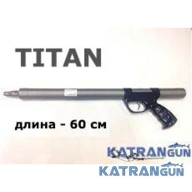 Титановое подводное ружье Зелинка Юры Гориславца 600 мм, смещение 90 мм