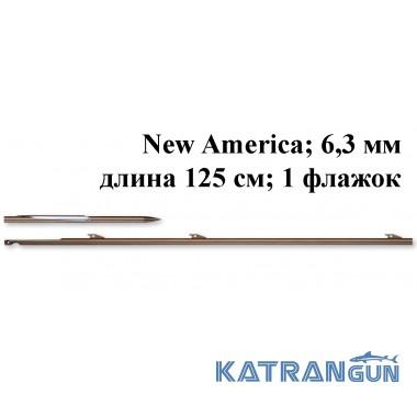 Гарпун для підводних арбалетів Omer New America; 6,3 мм; 125 см; 1 прапорець