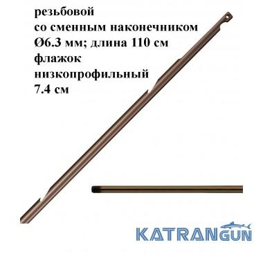 Гарпун резьбовой Omer; Ø6.3 мм; длина 110 см; 1 флажок 7.4 см