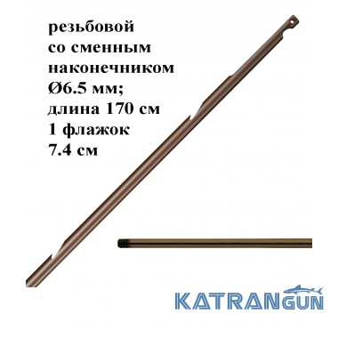 Гарпун резьбовой Omer; Ø6.5 мм; длина 170 см; 1 флажок 7.4 см