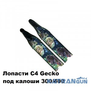 Лопаті для ласт C4 GECKO під калоші 300/400