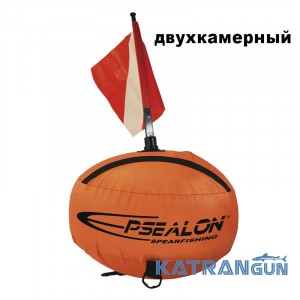 Круглый буй двухкамерный Epsealon Round buoy Orange