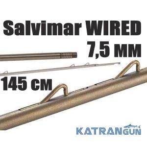 Гарпун резьбовой Salvimar WIRED; 7,5 мм; 145 см