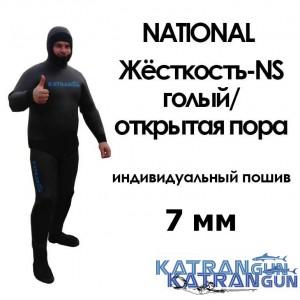 Гидрокостюмы индивидуальный пошив  7мм NATIONAL NS голый-пора, штаны с лямками
