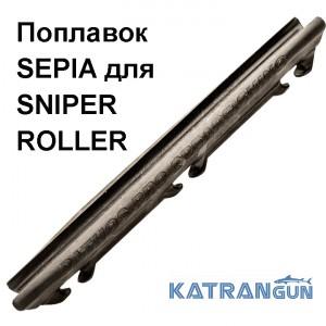 Поплавок Pathos SEPIA для арбалета SNIPER ROLLER