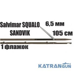 Гарпун Salvimar SQUALO SANDVIK; 6.5 мм, 1 прапорець; 105 см