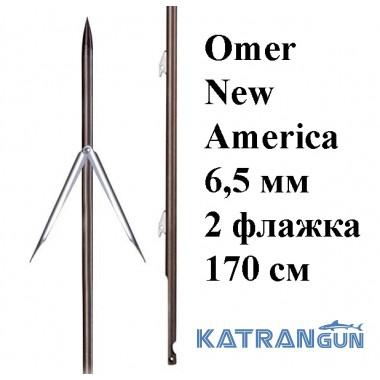 Таїтянські гарпуни Omer New America; 6,5 мм; 2 прапорця; 170 см