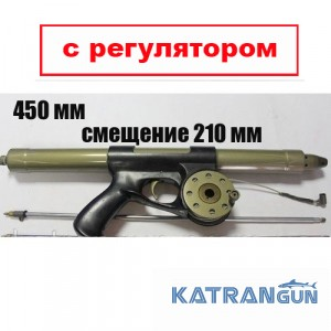 Зелинка подводное ружье В. Мирошниченко 450 мм, смещение 210 мм