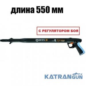 Популярні рушниці для підводного полювання Mares Cyrano 55 см