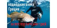 Тур на подводную охоту в Грецию   с 25 мая по 1  июня 2019