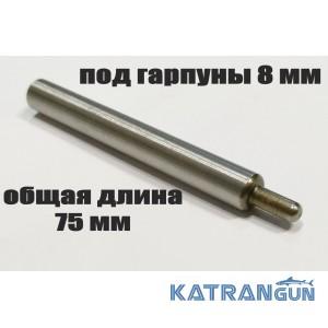 Хвостовик гарпуна зелинок (производитель KatranGun); удлинённый; под гарпуны 8 мм; общая длина 75 мм
