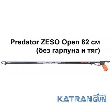Арбалет MVD Predator Zeso Open 82 см (без гарпуна и тяг)