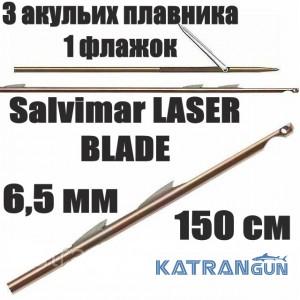 "Гарпун Salvimar LASER BLADE; 6,5 мм; 3 акульих плавника ""shark fins""; 1 флажок; 150 см"