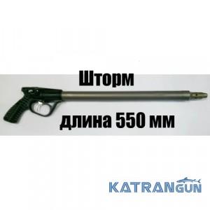 Подводное ружье буржуйка Шторм 55