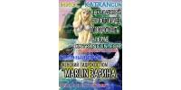 Конкурс для девушек подвохов Миcc-Katrangun 2014!