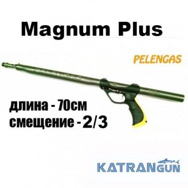 Пневмовакуумное ружье для подводной охоты для начинающих  Pelengas 70 Magnum Plus, смещённая рукоять (150 мм)