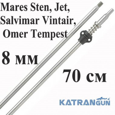 Гарпун для подводной охоты Salvimar AIR из нержавейки для Mares Sten, Jet, Salvimar Vintair, Omer Tempest; 8 мм; под ружья 70 см