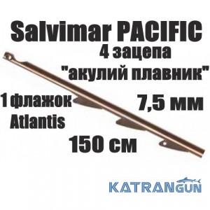 Гарпуны для подводных арбалетов Salvimar PACIFIC; 7.5 мм; 1 флажок Atlantis; 150 см
