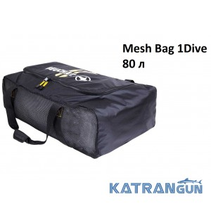 Сумка-сетка Beuchat Mesh Bag 1Dive 80 л