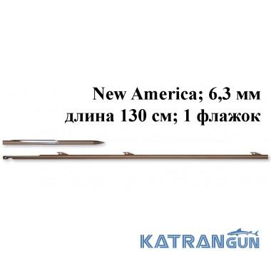 Гарпун для підводних арбалетів Omer New America; 6,3 мм; 130 см; 1 прапорець