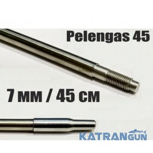 Гарпун різьбовий нержавіючий Pelengas; 7 мм; 450 мм; під Pelengas 45
