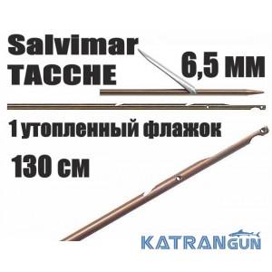 Гарпуны таитянские Salvimar TACCHE; нержавеющая сталь 174Ph, 6,5мм; 1 утопленный флажок; 130 см