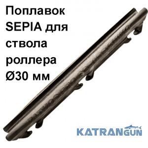 Поплавок для арбалета Pathos SEPIA для стовбура роллера Ø30 мм