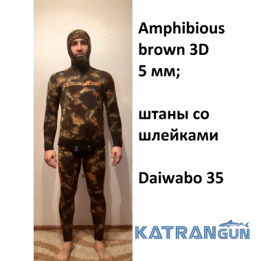 Гидрокостюм SigmaSub Amphibious brown 3D 5 мм; штаны со шлейками; Daiwabo 35