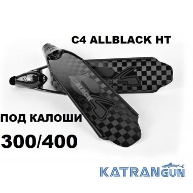 Лопасти для ласт C4 ALLBLACK HT под калоши 300/400