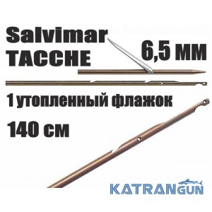Гарпун Таїтянський Salvimar TACCHE; нержавіюча сталь 174Ph, 6,5мм; 1 втоплений прапорець; 140 см