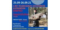 Скоро! Осінній зліт підводних мисливців Katrangun Dnepr