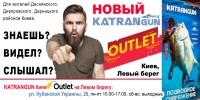 Новый магазин Катранган Outlet в Киеве теперь и на Левом берегу!