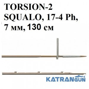 Гарпун Salvimar TORSION-2 SQUALO 7 мм, 17,4 Ph, 130 см