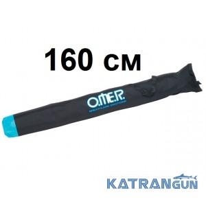 Чохол для рушниці Omer Standard Speargun Bag, 160cm