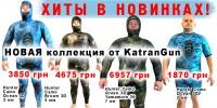Новинки и акции от магазина Katrangun