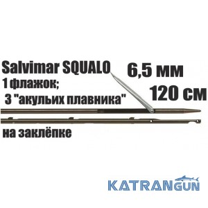 Гарпун Salvimar SQUALO; 6.5 мм, 1 флажок; 120 см